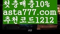 【축구분석】【✅첫충,매충10%✅】☂해외양방필수사이트【asta777.com 추천인1212】해외양방필수사이트☂【축구분석】【✅첫충,매충10%✅】