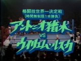 60fps   Antonio Inoki VS Willem Ruska 76 12 9 [Martial Arts Worlds No  1 Decisive Battle]