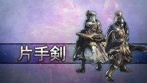 Monster Hunter World: Iceborne - Trailer Sword & Shield