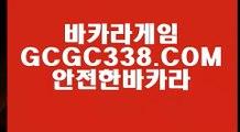 【생중계 마이다스 카지노】【실시간바카라】  【 GCGC338.COM 】실시간바카라 마이다스호텔 카지노✅카지노✅게임【실시간바카라】【생중계 마이다스 카지노】