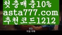 【일본슬롯머신】【✅첫충,매충10%✅】해외검증사이트【asta777.com 추천인1212】해외검증사이트【일본슬롯머신】【✅첫충,매충10%✅】