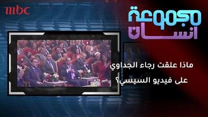 ماذا علقت رجاء الجداوي على فيديو السيسي؟