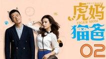 【超清】《虎妈猫爸》第02集 赵薇/佟大为/李佳/纪姿含/潘虹