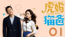 【超清】《虎妈猫爸》第01集 赵薇/佟大为/李佳/纪姿含/潘虹