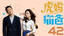 【超清】《虎妈猫爸》第42集 赵薇/佟大为/李佳/纪姿含/潘虹
