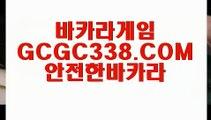 【바카라실시간】【솔레어】 【 GCGC338.COM 】불법카지노✅ 사다리사이트 실제바카라【솔레어】【바카라실시간】