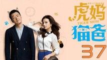 【超清】《虎妈猫爸》第37集 赵薇/佟大为/李佳/纪姿含/潘虹