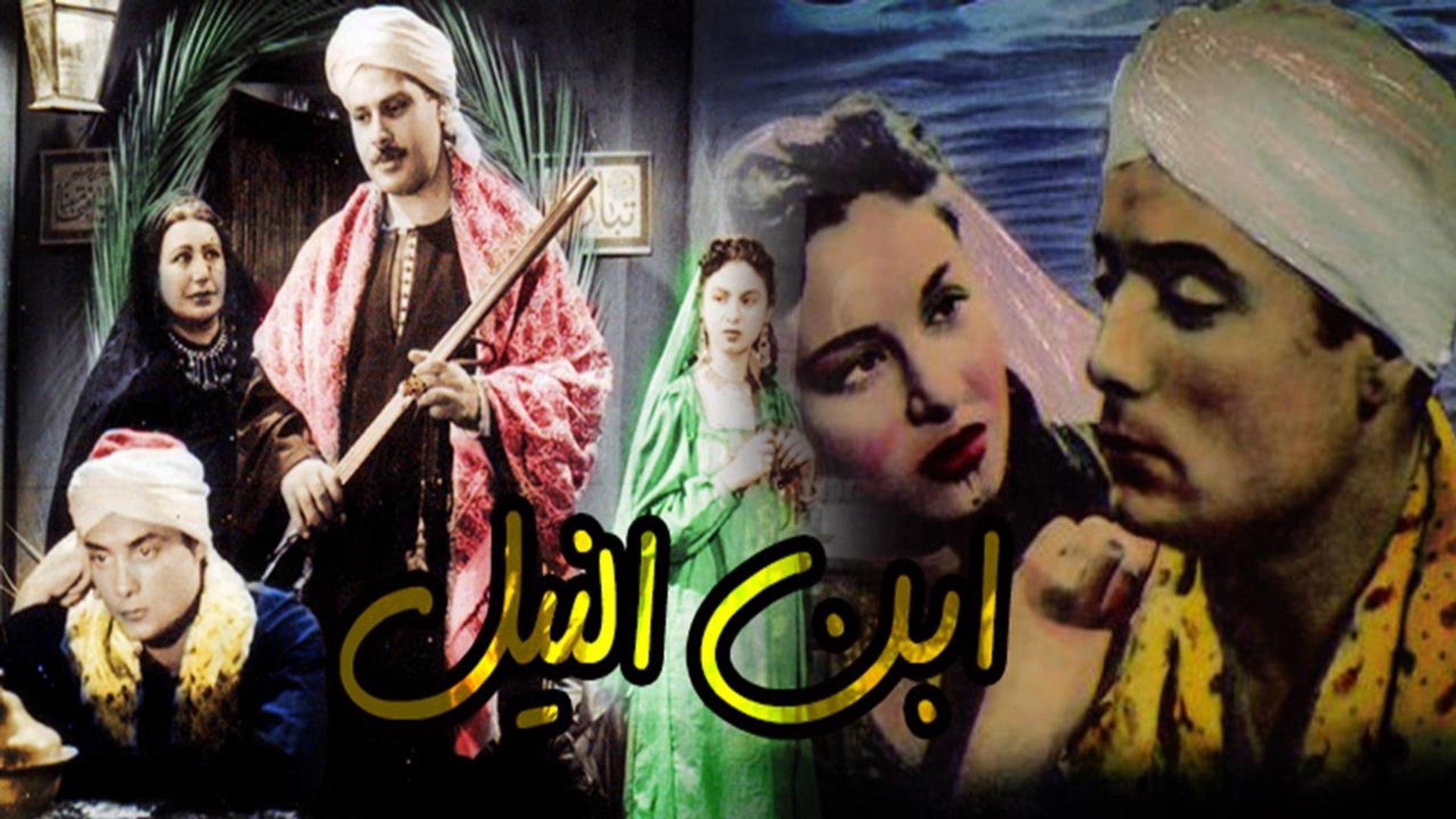 Ebn Al Neel فيلم ابن النيل