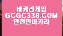 【온라인바카라】【외국인카지노】 【 GCGC338.COM 】 온라인바카라사이트 바카라줄타기 우리카지노✅【외국인카지노】【온라인바카라】