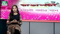Rupali Pardar Gan | EP 416 | রুপালি পর্দার গান