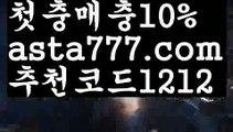 【해외놀이터】【❎첫충,매충10%❎】해외검증사이트【asta777.com 추천인1212】해외검증사이트【해외놀이터】【❎첫충,매충10%❎】