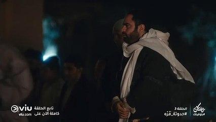 حدوتة مُرّه رمضان 2019 - الحلقة ٣   Hadouta Murra - Episode 3