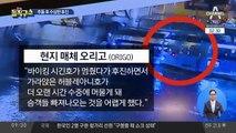 가해 선박 추돌 뒤 후진…뺑소니 의혹