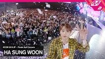 [KCON2019JAPAN x M2] 하성운(HA SUNG WOON) 엔딩셀프캠