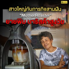 MotherRoaster ความสุขยายพิม บาริสต้า วัย 70 ปี