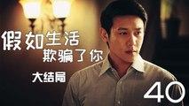 【超清】《假如生活欺骗了你》第40集 陆毅/秦海璐/耿乐/吴越/郭京飞/马境