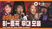 ★다시 보는 2004년 히트곡 무대 모음★ ㅣ 2004 KPOP HIT SONG STAGE Compilation