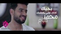 Mohamed Siam - Bahebak kolk Ala ba3dk | محمد صيام - بحبك كلك على بعضك