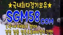 국내경마사이트 ❂ ∋SGM 58 . COM ∋ ♔ 서울경마