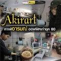 Akirart ร้านกาแฟออฟฟิศ ยุค80