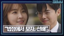 [forensic2] EP1 be reunited as a prosecutor and lawyer, 검법남녀 시즌2   20190603