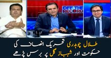 Talal Chaudhry puts Shehbaz Gill and PTI government on blast