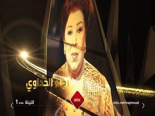 الليلة في مجموعة إنسان..علي العلياني يستضيف الفنانة القديرة رجاء الجداوي