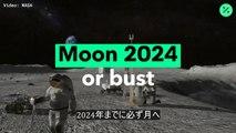 2024年までに必ず月へ