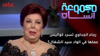 رجاء الجداوي تكشف كواليس عملها في مسرحية الواد سيد الشغال