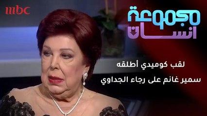لقب كوميدي أطلقه سمير غانم على رجاء الجداوي