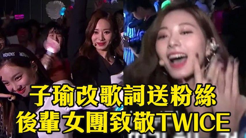 子瑜改《FANCY》歌詞送粉絲 3女團致敬TWICE成名曲