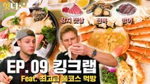 Koreanized foreigners try the biggest king-crab for the first time 초대형 킹크랩 (4kg) 풀코스를 처음 먹어본 외국인 반응 Feat.킹크랩볶음밥, 라면, 회 [힛더로드 l 코리안브로스]