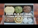 1 Cookie Recipe, 6 Cookies 만능 쿠키 반죽 쿠키반죽 하나로 쿠키 선물세트 만들기! [스윗더미 . Sweet The MI]