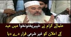 Islamic Scholars reject announcement of Eid-ul-Fitr in KP