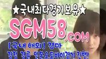 일본경륜사이트 ◟ SGM58  ◟