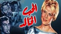 Al Hob Al khaled Movie - فيلم الحب الخالد