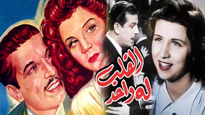 Al Kalb Lo Wahed Movie - فيلم القلب له واحد