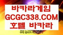 【라이브 바카라 마이다스】【마이다스바카라】 【 GCGC338.COM 】필리핀마이다스카지노✅ 바둑이백화점 바카라줄타기【마이다스바카라】【라이브 바카라 마이다스】