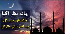 Eid-ul-Fitr moon sighted in Pakistan