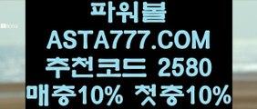 【파워볼pick】【파워볼메이저사이트】파워볼게임사이트✅【 ASTA777.COM  추천코드 2580  】✅엔트리파워볼분석【파워볼메이저사이트】【파워볼pick】