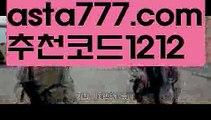 【서포터토토】【❎첫충,매충10%❎】12벳우회【asta777.com 추천인1212】12벳우회【서포터토토】【❎첫충,매충10%❎】