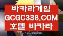 【사설카지노돈따기】【카지노포커】 【 GCGC338.COM 】온라인바카라 인터넷카지노✅ 카지노✅신규가입쿠폰【카지노포커】【사설카지노돈따기】
