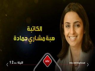 الليلة في مجموعة إنسان علي العلياني يستضيف الكاتبة هبة مشاري حمادة والمخرج علي العلي ونخبة من نجوم دفعة القاهرة