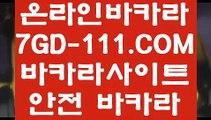 【라이스베가스 카지노】【먹튀없는 카지노】   【 7GD-111.COM 】온라인카지노✅ 바카라잘하는법 마이다스카지노✅추천【먹튀없는 카지노】【라이스베가스 카지노】