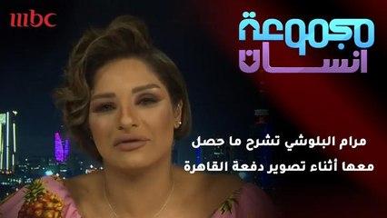 مرام البلوشي تشرح ما حصل معها أثناء تصوير دفعة القاهرة