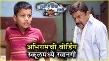 Ratris Khel Chale 2 Episode Update | अभिरामची बोर्डिंग स्कूलमध्ये रवानगी | Zee Marathi