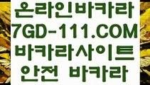 【블랙잭사이트】【세계1위카지노】 【 7GD-111.COM 】라이브바카라 카지노✅사이트 카지노✅소개【세계1위카지노】【블랙잭사이트】