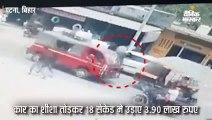 कार का शीशा तोड़कर उड़ाए 3.90 लाख रुपए