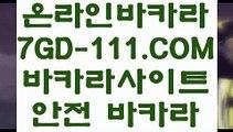 【온라인바카라】【카지노】 【 7GD-111.COM 】인터넷카지노✅  호텔온라인카지노✅【카지노】【온라인바카라】
