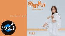 吳汶芳 Fang Wu - 願聞其詳(官方歌詞版)- 電視劇「我們不能是朋友」插曲
